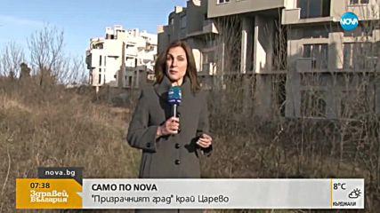 """САМО ПО NOVA: """"Призрачният град"""" край Царево"""