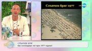 Слънчев бряг: Как изглеждаше той през 1977 година? - На кафе (28.07.2021)
