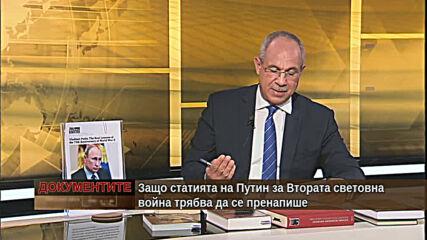 """""""Документите"""" с Антон Тодоров - 27.06.2020 (част 4)"""