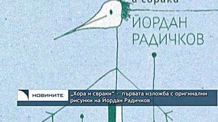 """""""Хора и свраки"""" - първата изложба с оригинални рисунки на Йордан Радичков"""