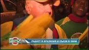 Радост в Бразилия и сълзи в Чили