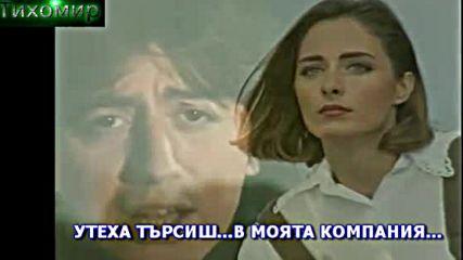 Bg Превод Jasar Ahmedovski i Juzni Vetar - Isplaci se- bice ti lakse -official Video