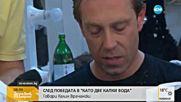 """Калин Врачански след """"Като две капки вода"""": Спечелих шоуто, без да губя нищо"""