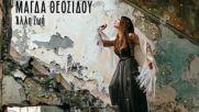 Магда Теосиду - друг живот