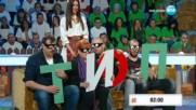 Аз обичам България - 2 кръг | Букварче мое (14.04.2017)