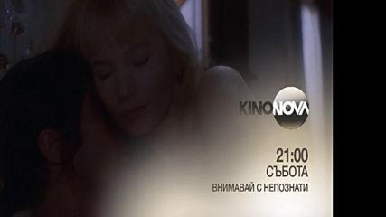 """""""Внимавай с непознати"""" на 8 юни, събота, от 21.00ч. по KINO NOVA"""