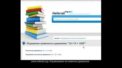 Безплатно изравняване на химични уравнения - www.referati.org