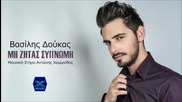 Vasilis Doukas - Mi Zitas Siggnomi (new Single 2015)