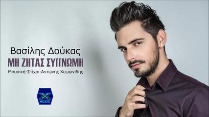 Vasilis Doukas - Mi Zitas Siggnomi (new Single 2015)