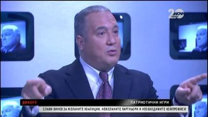 Архонта vs. Стажанта - гост Слави Бинев - ДикOFF (16.11.2014г.)