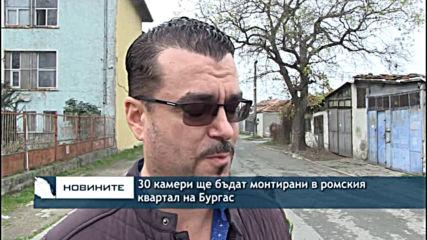 30 камери ще бъдат монтирани в ромския квартал на Бургас