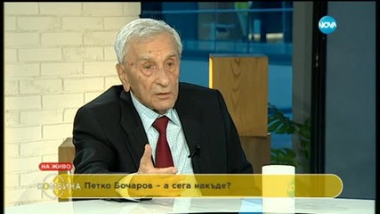 Петко Бочаров: Путин е Хитлер, Обама е путьо
