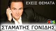 * Гръцко 2o12 * Stamatis Gonidis ft. Knock Out - Exeis Themata