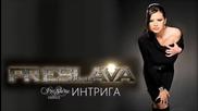 Преслава - Интрига (2006) (целият албум)
