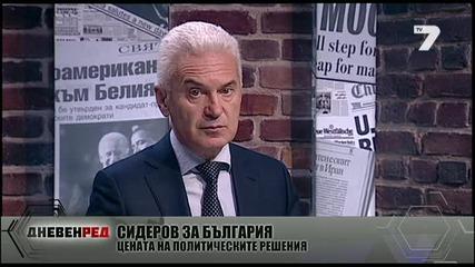 Волен сидеров - Дневен ред - Атака не е съгласна със становището на Кснс. Тв Alfa - Атака 24.03.2014