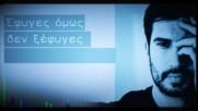 Giorgos Xilouris - Emena psaxneis - Official Lyric Video