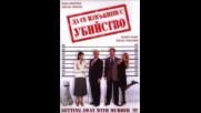 Да се измъкнеш с убийство (синхронен екип, дублаж по канал GTV на 14.06.2009 г.) (запис)