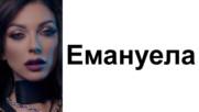 Трийсет и шест снимки на певицата Емануела