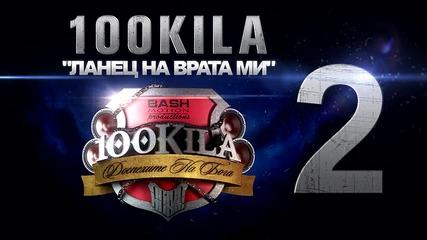 100 кила - Ланец на врата ми 2 (official)