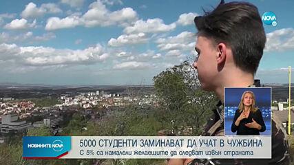 Новините на NOVA (28.09.2020 - централна емисия)