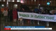 Нов протест срещу глобите за къмпингуване