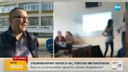 Ученички играят кючек в клас, учителки им ръкопляска