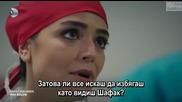 Hayat Yolunda - По пътя на живота - Епизод 2, Операция, бг субс