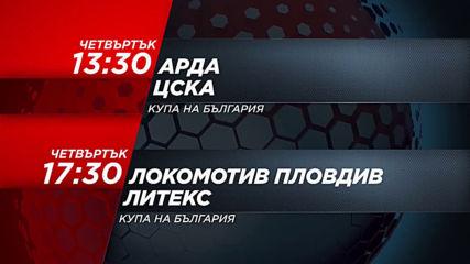 футбол: Арда - ЦСКА от 13.30 ч и Локомотив Пловдив - Литекс от 17.30 ч. на 5 декември по DIEMA SPORT