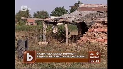 Лихварска банда тормози бедни и неграмотни в Дуловско