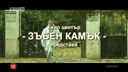 Динамит епизод 31
