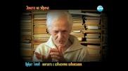 Кубрат Томов разкрива знанията си за контакти с извънземни - Горещо (17.05.2014г.)