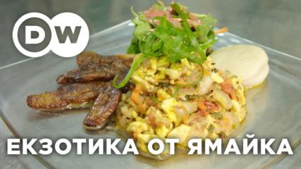 Плод аки със солена риба - националното ястие на Ямайка