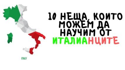 10 неща които можем да научим от италианците