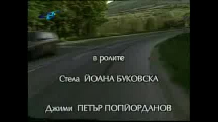 Българският сериал Дунав мост, епизод 3, част 6