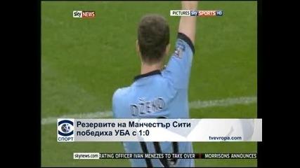 """Резервите на """"Манчестър Сити""""  победиха УБА с 1:0"""