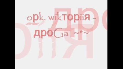 ork.viktoriq - Droga Kuchek
