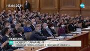 ПЪРВАТА СЕДМИЦА НА НОВИЯ ПАРЛАМЕНТ: Скандали, приета оставка и ревизия на кабинета (ОБЗОР)