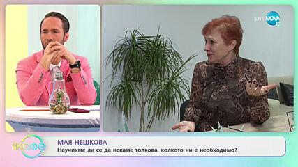 """Мая Нешкова за баланса между даване и получаване - """"На кафе"""" (15.01.2021)"""