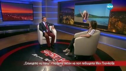"""""""Слънцето ни пали"""" - новата песен на Мел Плачкова"""