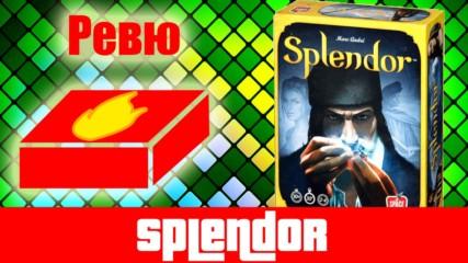 Splendor - ревю на настолна игра