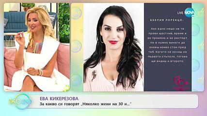 """""""На кафе"""" с Ева Кикерезова (20.07.2021)"""