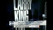 През април Лари Кинг започва обиколка на САЩ с комедийни представления