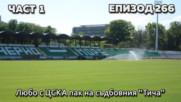"""Любо с ЦСКА пак на съдбовния """"Тича"""""""