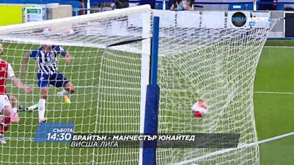 """""""Брайтън-Манчестър Юнайтед на 26 септември, събота от 14.30 ч. по DIEMA SPORT 2"""