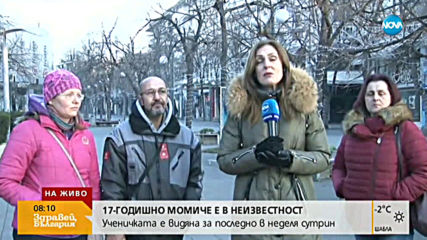 Издирват 17-годишно момиче от Бургаско