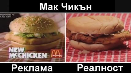 Mcdonalds - реклами vs действителност