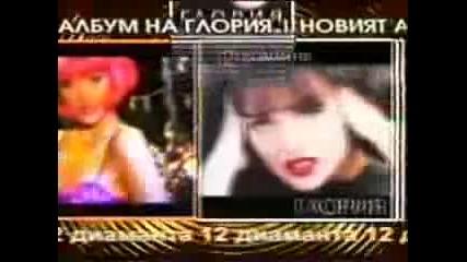 """Глория - """"12 диаманта"""" - 2000 — Април месец излиза проект на Примата"""
