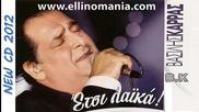 Vasilis Karras - Epsaksa Na Vrw Mia Efkairia 2012