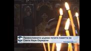 Православната църква чества свети Наум Охридски