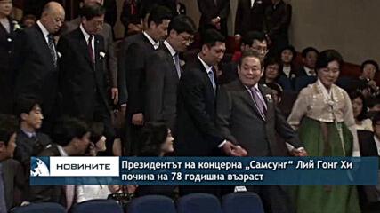 """Президентът на концерна """"Самсунг"""" Лий Гонг Хи почина на 78 годишна възраст"""